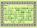 聖クルアーンの日本語の翻訳:第02章:Translation of Holy Quran in Japanese: Chapter 02