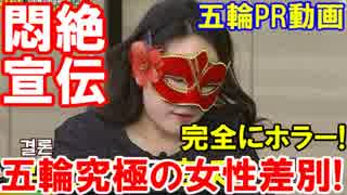 【韓国平昌五輪で異常的なDVが発覚】 完全にホラー!究極の女性差別!