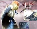 Fate   「君との明日」