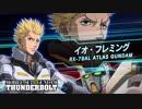機動戦士ガンダム EXTREME VS. MAXI BOOST ON「アトラスガンダム」 参戦PV
