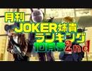 月刊JOKER姉貴ランキング2期10月号