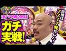 クロちゃんの海パラダイス【第2回戦#1】ホールガチ実戦でクロちゃん本領発揮!?