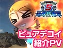 PS4『地球防衛軍5』D3P WEB SHOP選べる限定特典!ピュアデコイ・ランチ...
