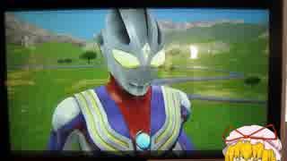 『ゆっくり実況』ウルトラマンフュージョンファイト!2 Part27