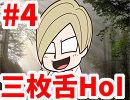 【副音声】三枚舌HoI~取材編~part4【生声解説】