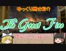 第32位:【ゆっくり歴史紹介】ロンドン大火【1666】 thumbnail