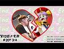 NO LIMIT -ノーリミット- 第207話(3/4)