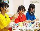 「天才!カラーズTV」第6話