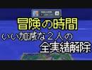 【Switch版マイクラ】いい加減な2人の全実績解除【実況】Part02