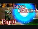 【ディノクライシス2】激烈!愚かな人類と恐竜の死闘【初見実況】Part6