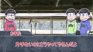 【実卓リプレイ】 水陸松が挑むだるま駅 p