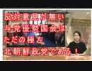 日本の北朝鮮化が止まらないww