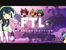[ゆっくり実況]   FTL  その112