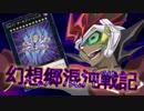【東方遊戯王】幻想郷混沌戦記-TURN26【幻想入り】