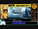 【RTA】R4 -RIDGE RACER TYPE 4-(31:32)琴葉実況Part 1/2