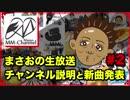 【まさおの生放送 #2】チャンネル説明と動画(2本)と新曲発表(1曲)ニコ生