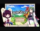 【VOICEROID実況】メイプルストーリー まったり冒険物語 part1