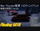【War Thunder陸軍】陸戦の時間だPart28【ゆっくり実況・アメリカ軍】