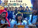 【10.31 眠らナイト・ダイジェスト】渋谷ハロウィン2017~若者の今、あなたはどう見ますか  ?[桜H29/11/3]