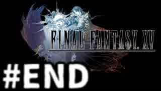 【実況】FINAL FANTASY XV 実況風プレイ 最終回【FF15】