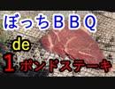 ぼっちBBQで1ポンドステーキ!!