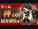 【マリオカート8DX】秋のスリーマンセルデラックス_3GP【とりっぴぃ視点】