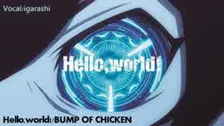 【血界戦線1期OP】 Hello,world! を歌いました 【いがらし】