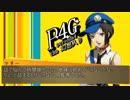 Persona4 the 幻想入り 補足&コメ返し 第五十八回