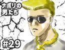 第84位: [会員専用]#29 近畿北部連合総督・怒羅権過流(ドラゴンすぎる)の硬派一直線 thumbnail