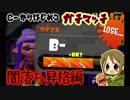 【7】C-からはじめる闇落ちガチマッチ【実況】