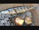 第64位:庭でサンマ焼いてみた【キッチン・ガーデン #8】 thumbnail