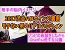 【ChatPad出合厨】モテナイ男の仮装実況【渋谷ハロウィンの裏側】