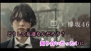 【ニコカラ】風に吹かれても/欅坂46 (On Vocal)cover