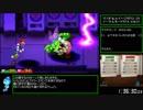 【RTA】 マリオ&ルイージRPG1 DX ノーマルモード 3時間58分57秒 【Part4】