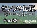 【ゼルダBoW】結月ゆかりのゼンラの伝説 CHECKEN OF THE GABALD【初見】その82