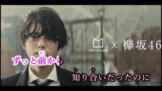【ニコカラ】風に吹かれても/欅坂46 (Off Vocal)Gメロあり