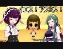 【VOICEROID実況】トモダチコレクション新生活で『ゲッターラブ!!』 Part.5