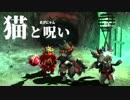 【RPGモンハン】勇者、狩りをする。~猫と呪い~【複数実況】
