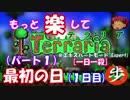 [Expert] もっと楽してTerraria パート1 [ゆっくり実況](1日1殺)
