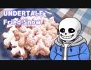【Undertale】雪フライ/フライドスノー作ってみた【サンズと一緒】