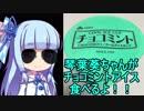 大物Youtuber琴葉葵ちゃんの食品レビュー「チョコミントアイス編」