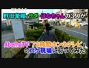 AbemaTV「72時間ホンネテレビ」ロケ現場【野田草履・サダ・ほなちゃん】