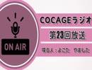 【COCAGEラジオ】ハロウィヌス・クリスマヌス【第23回】