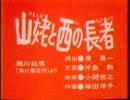 【音】山姥と西の長者.cnb