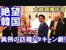 【韓国が絶望の淵に転落】 大統領補佐官が訪韓をドタキャン!