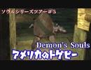 【ソウルシリーズツアー】デモンズソウル  ~肉帝国最後の刃~ part5