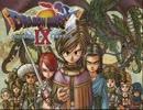 ドラゴンクエストIX 【序曲(IX)】