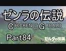 【ゼルダBoW】結月ゆかりのゼンラの伝説 CHECKEN OF THE GABALD【初見】その84