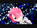 【リゼロMMD】ラムの『ピチカートドロップス』【ラムソロ】
