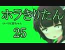 【Horizon Zero Dawn】ホラきりたん25【VOICEROID+】